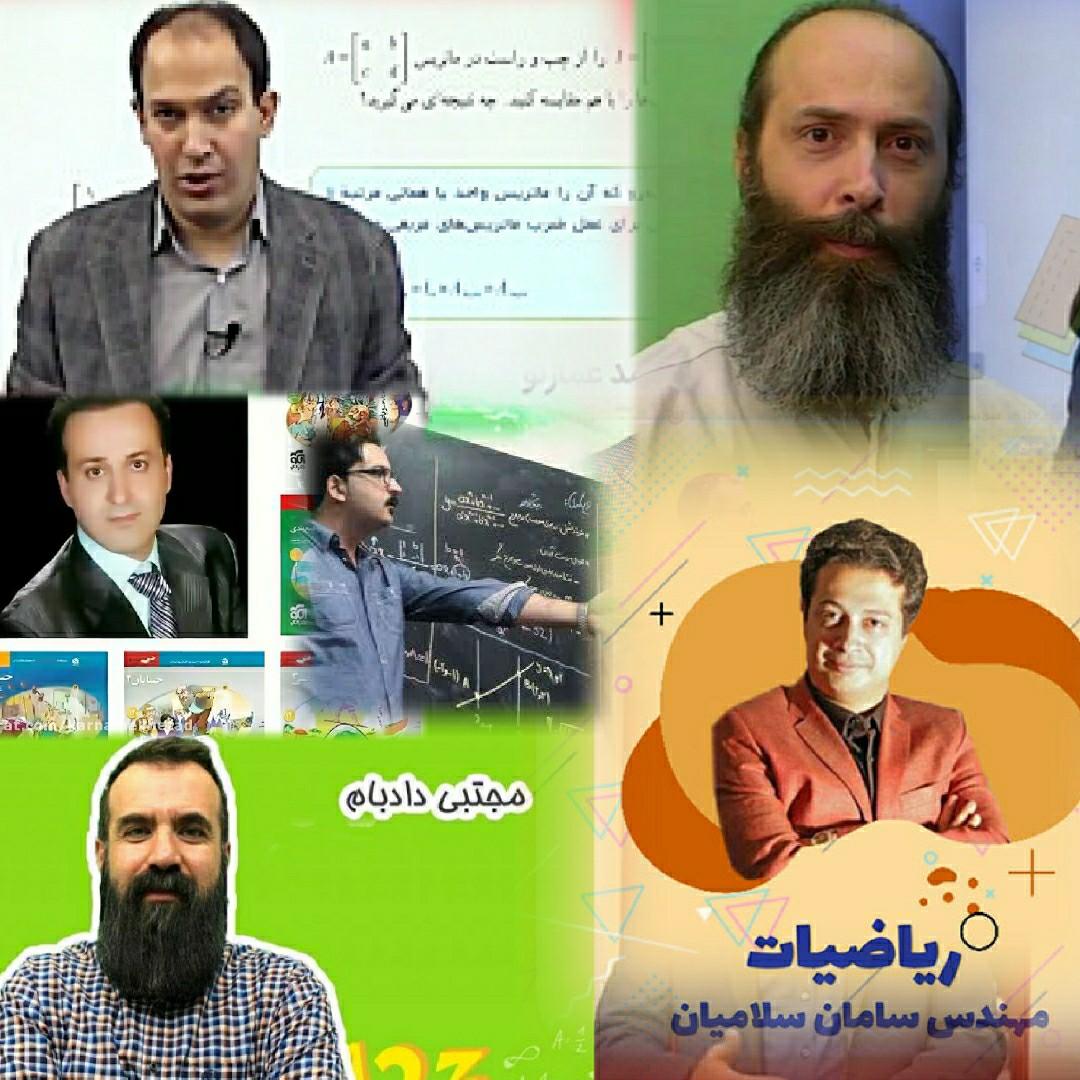 بهترین دبیران ریاضی ایران