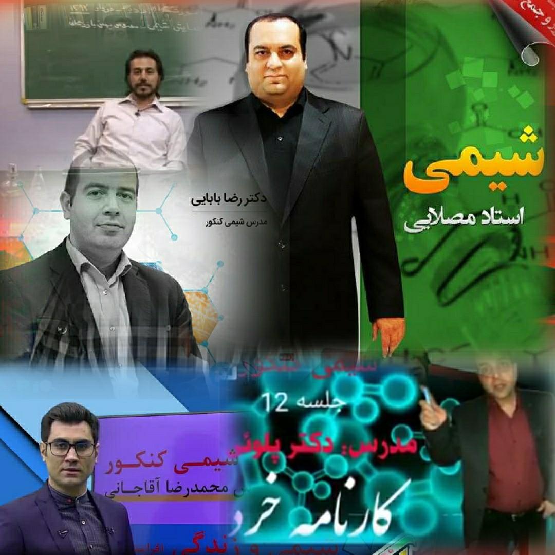 بهترین دبیران شیمی ایران