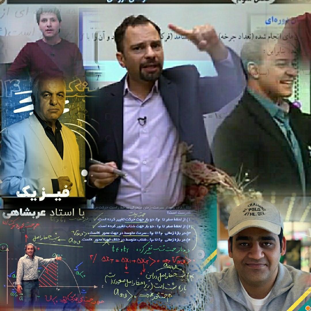 بهترین دبیران فیزیک ایران