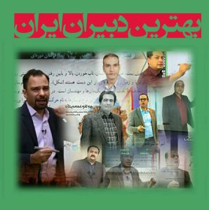 نظرسنجی بهترین دبیران ایران
