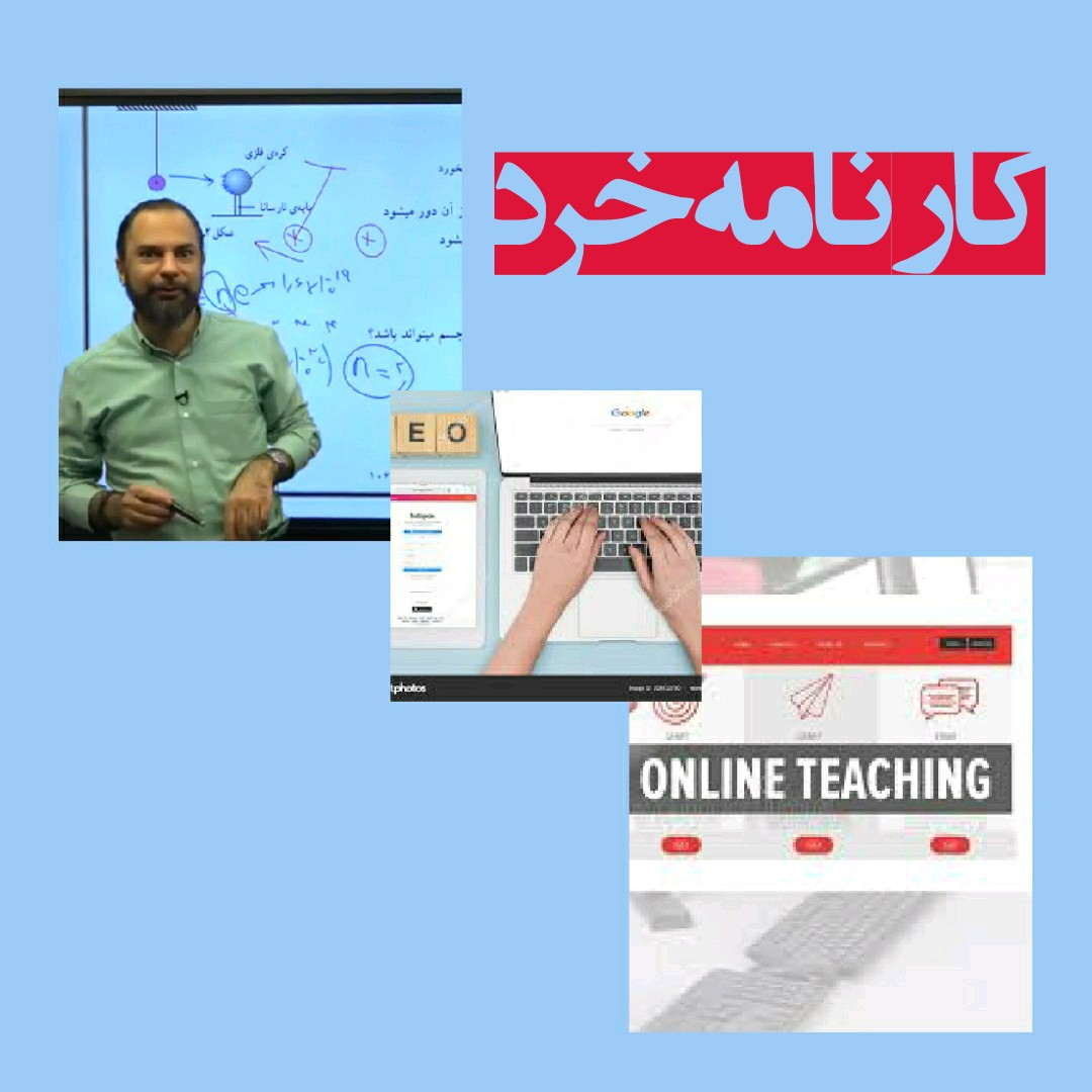 کلاس آنلاین فیزیک کنکور