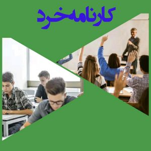 تدریس خصوصی یا گروهی
