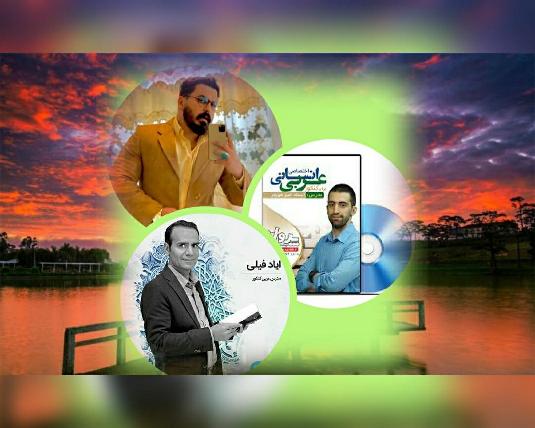 بهترین دبیران عربی کشور
