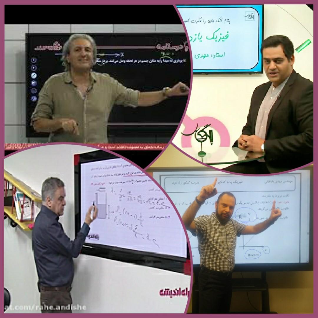 بهترین اساتید کنکور ایران