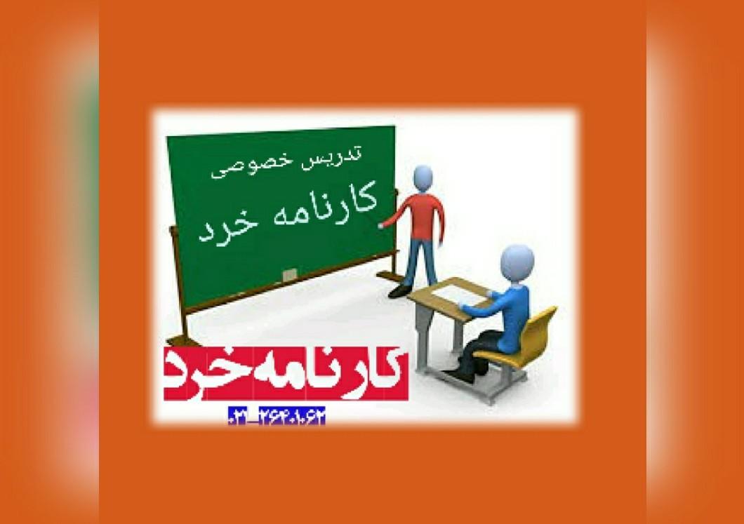 تدریس خصوصی و معلم خصوصی