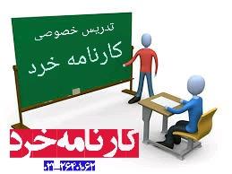 تدریس خصوصی کنکور