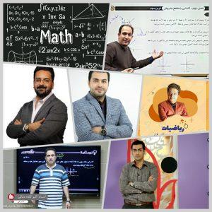 مقایسه بهترین دبیران ریاضی کنکور