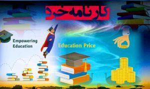 قیمت معلم خصوصی