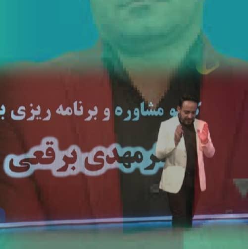 مهدی برقعی مشاور