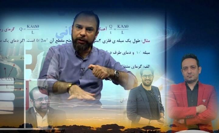بهترین مشاوران کنکور ایران