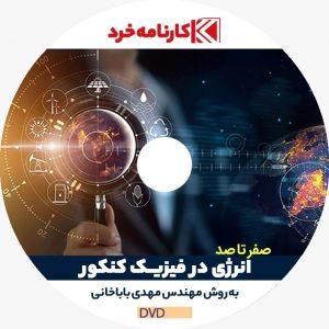 خرید دی وی دی های مهدی باباخانی